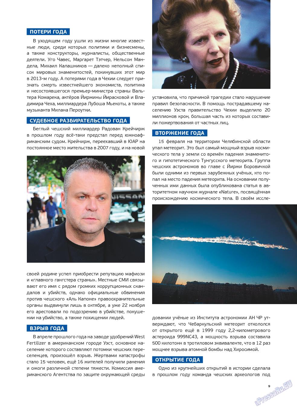 Артек (журнал). 2013 год, номер 6, стр. 11