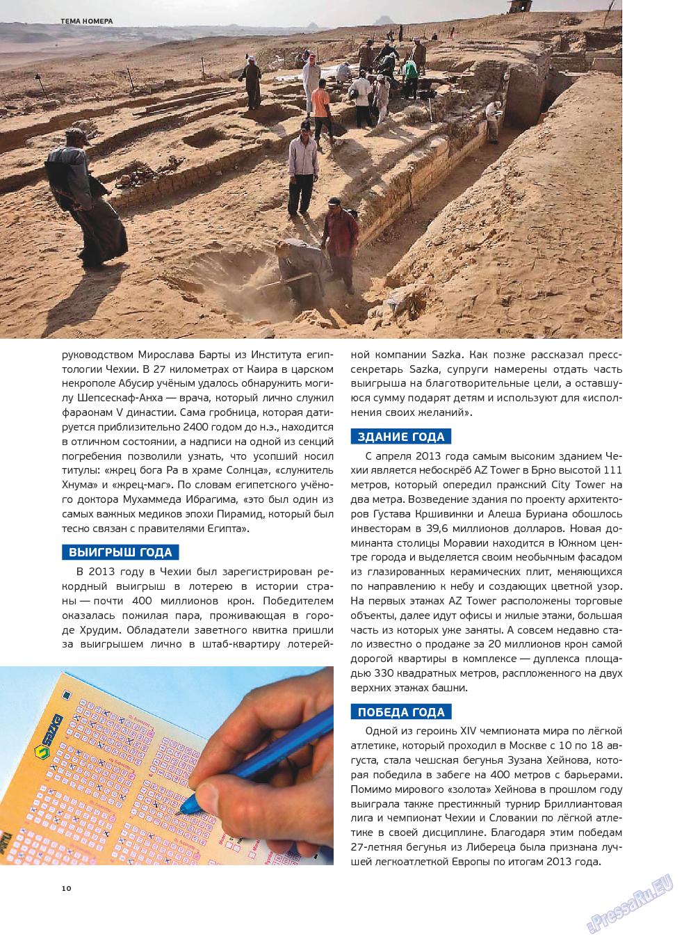 Артек (журнал). 2013 год, номер 6, стр. 12
