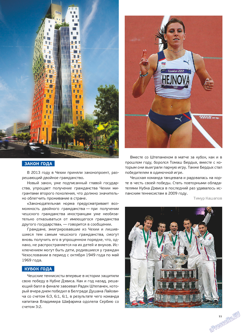 Артек (журнал). 2013 год, номер 6, стр. 13