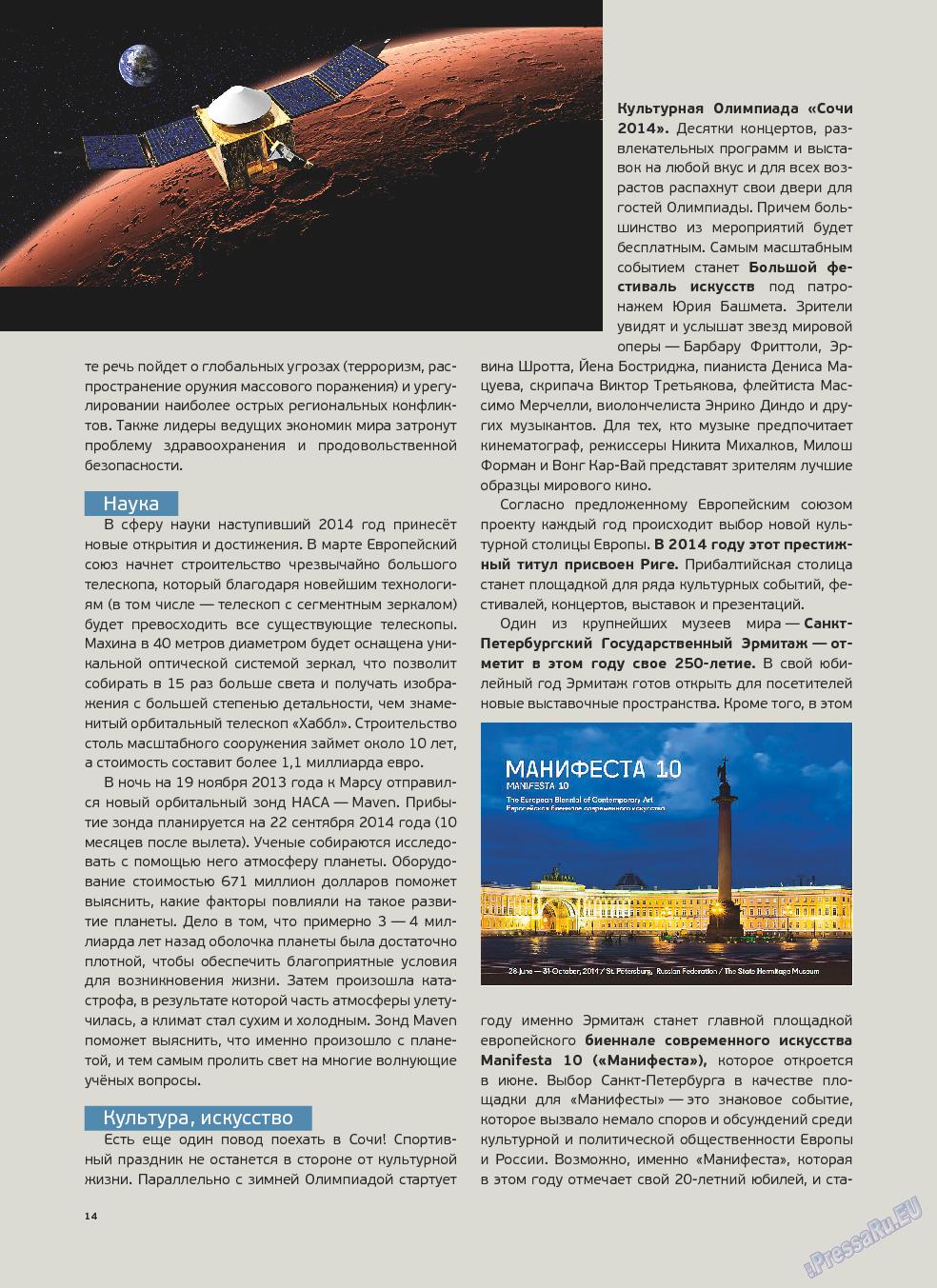 Артек (журнал). 2013 год, номер 6, стр. 16