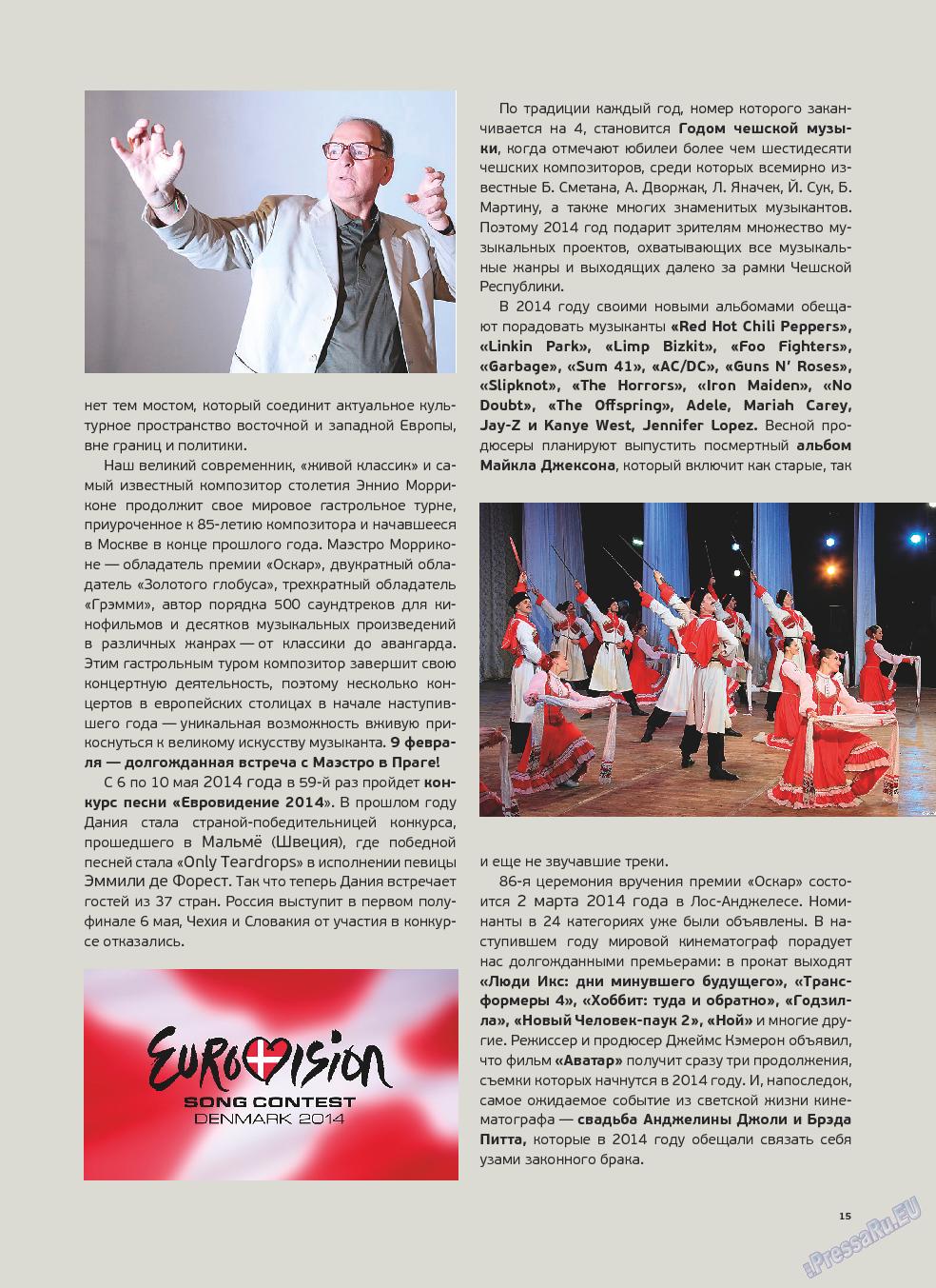 Артек (журнал). 2013 год, номер 6, стр. 17