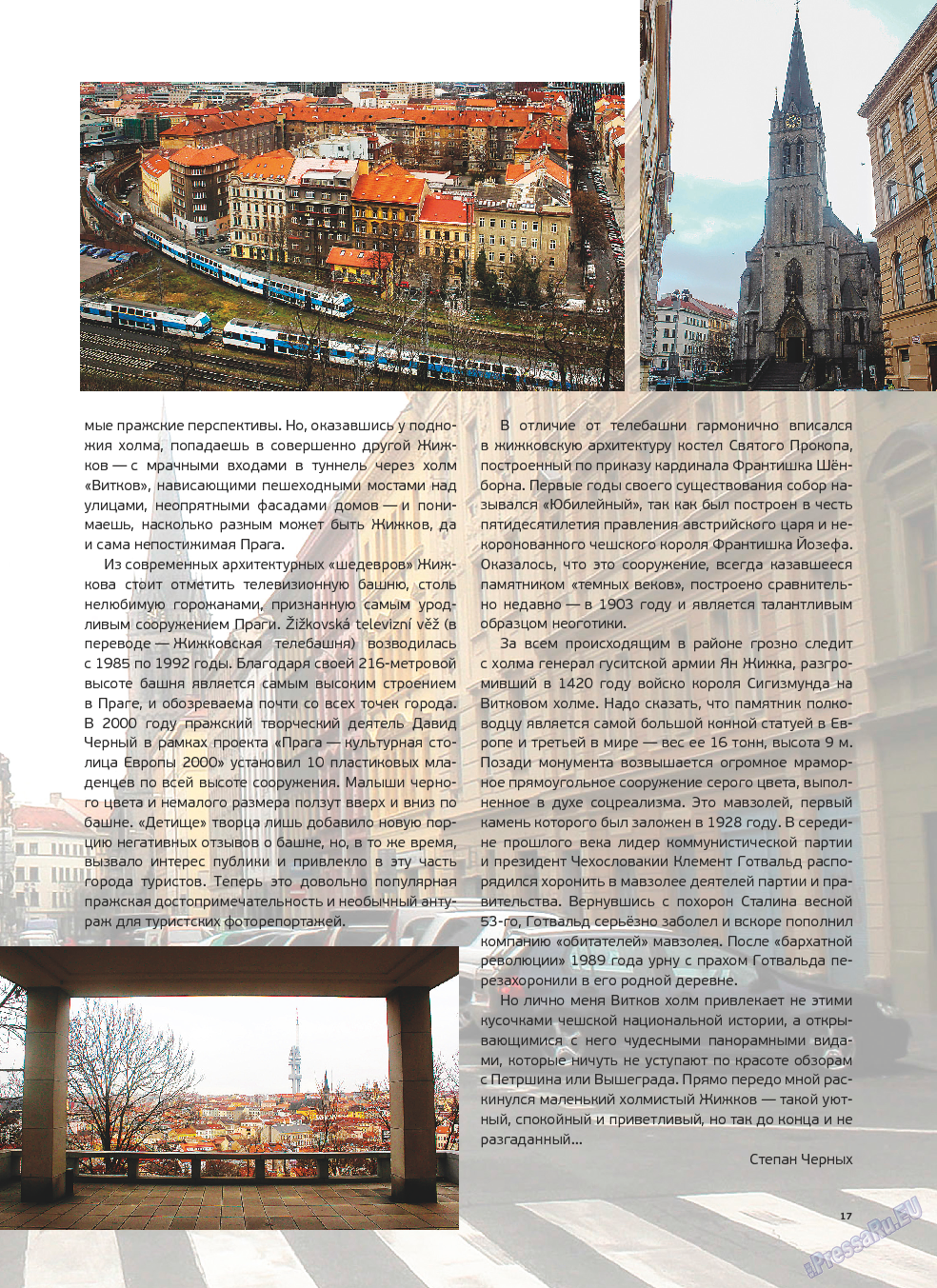 Артек (журнал). 2013 год, номер 6, стр. 19