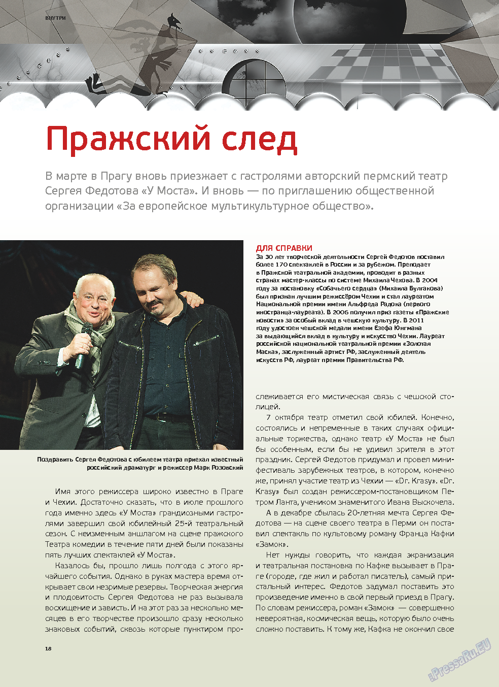 Артек (журнал). 2013 год, номер 6, стр. 20
