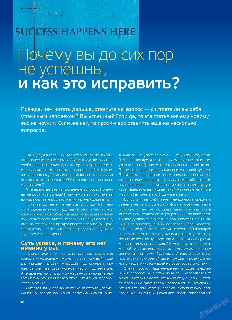 Артек (журнал). 2013 год, номер 6, стр. 22