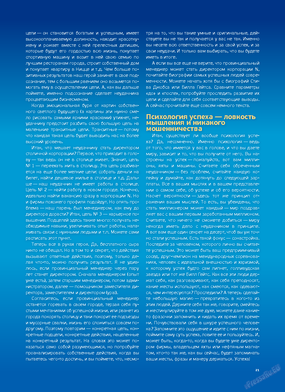 Артек (журнал). 2013 год, номер 6, стр. 23