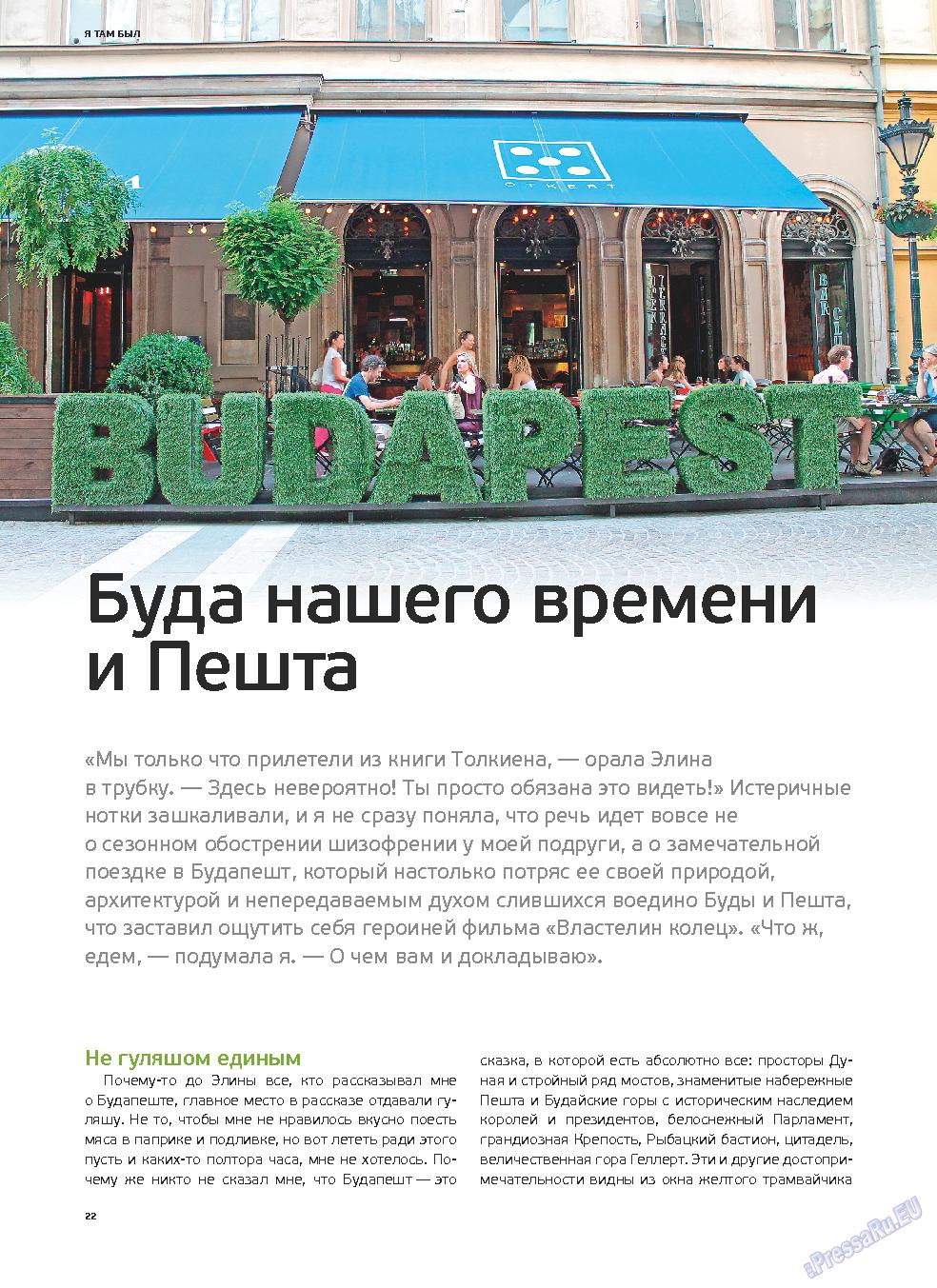 Артек (журнал). 2013 год, номер 6, стр. 24