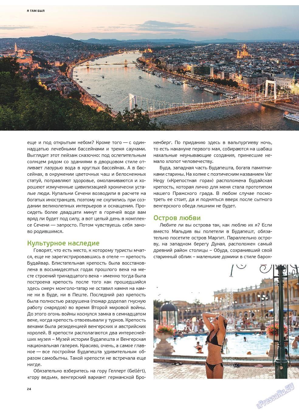 Артек (журнал). 2013 год, номер 6, стр. 26