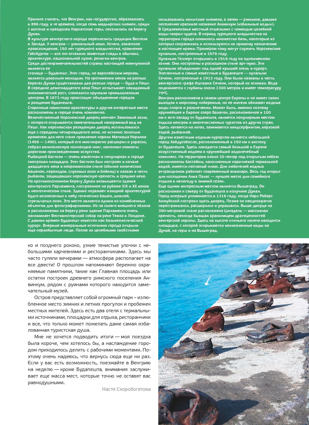 Артек (журнал). 2013 год, номер 6, стр. 27
