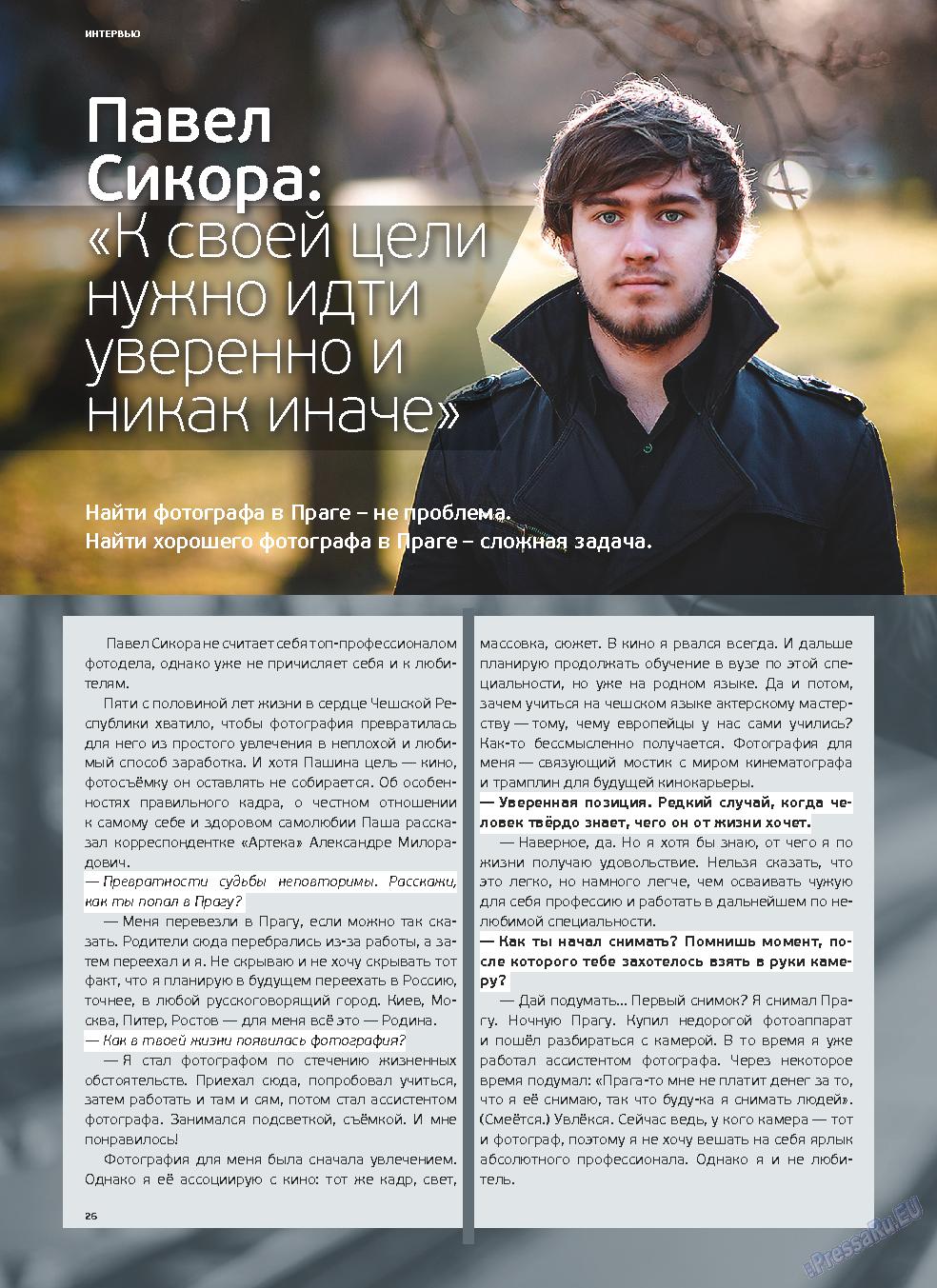 Артек (журнал). 2013 год, номер 6, стр. 28