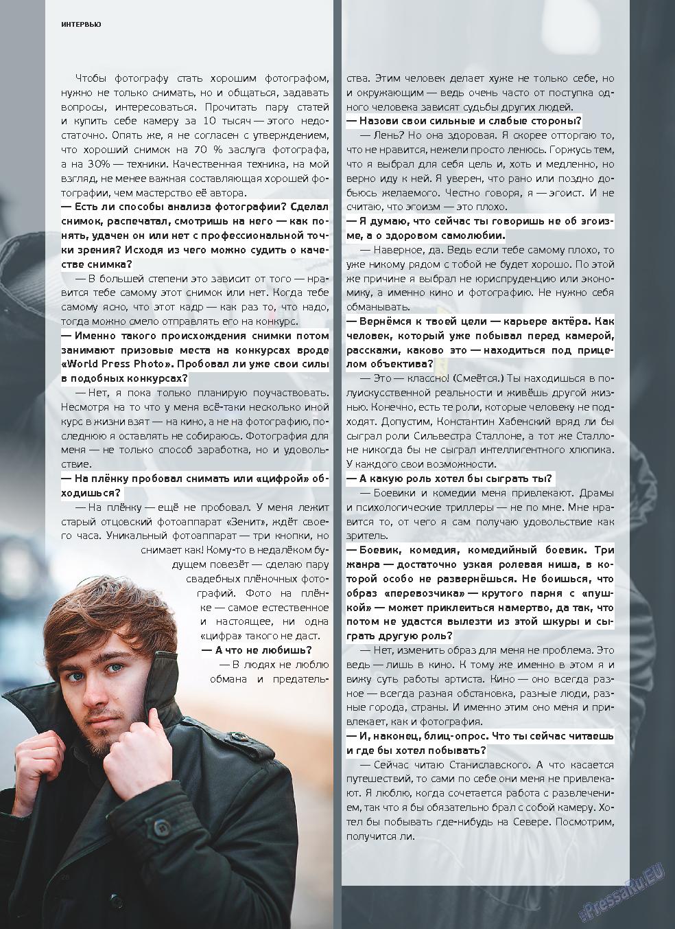 Артек (журнал). 2013 год, номер 6, стр. 30
