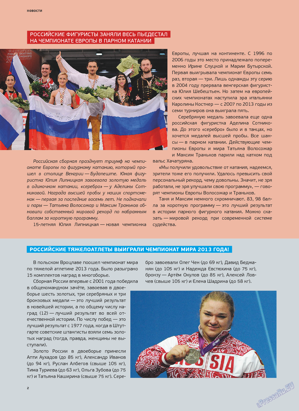 Артек (журнал). 2013 год, номер 6, стр. 4