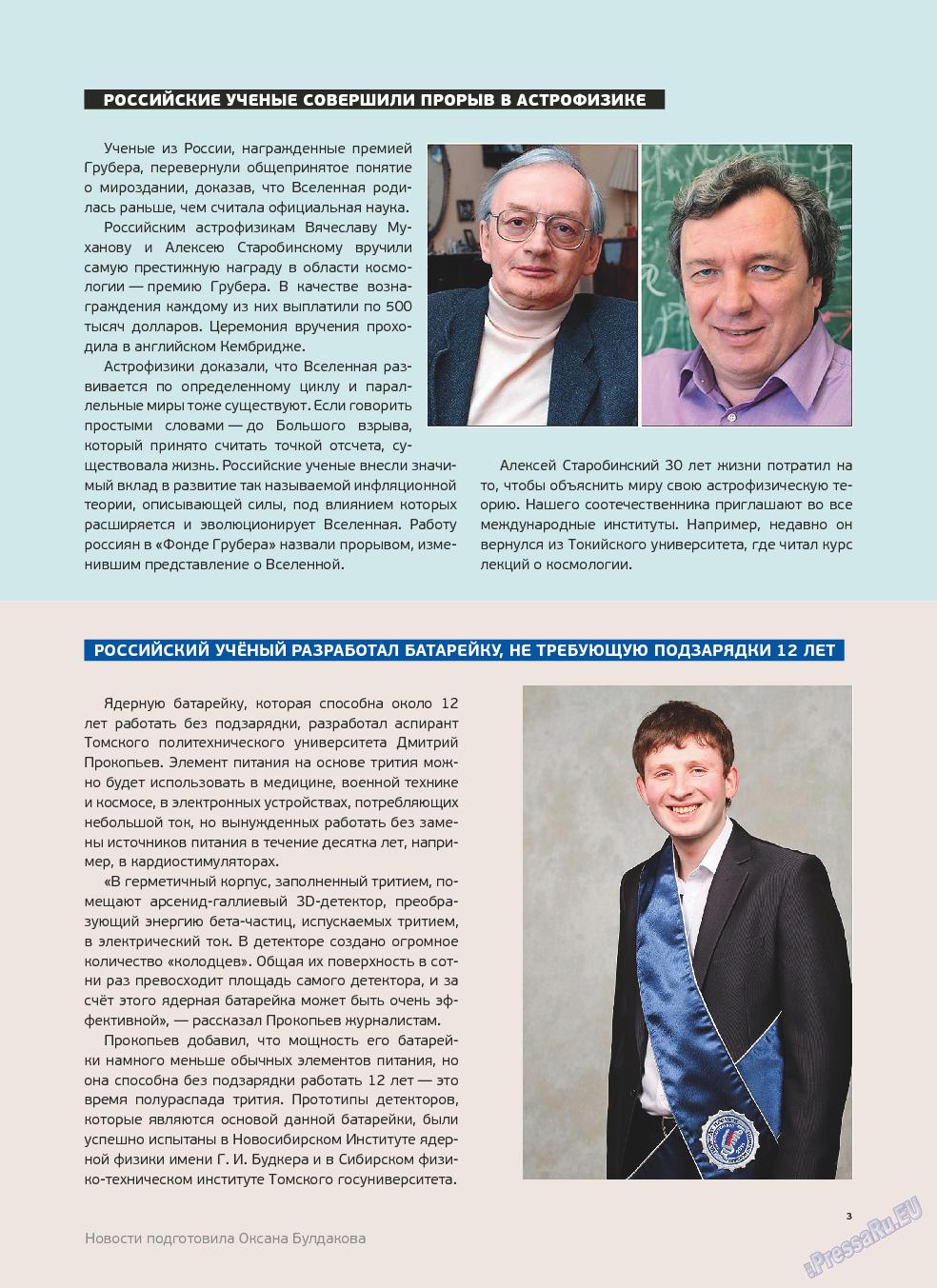 Артек (журнал). 2013 год, номер 6, стр. 5