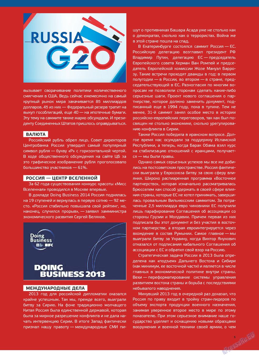 Артек (журнал). 2013 год, номер 6, стр. 7