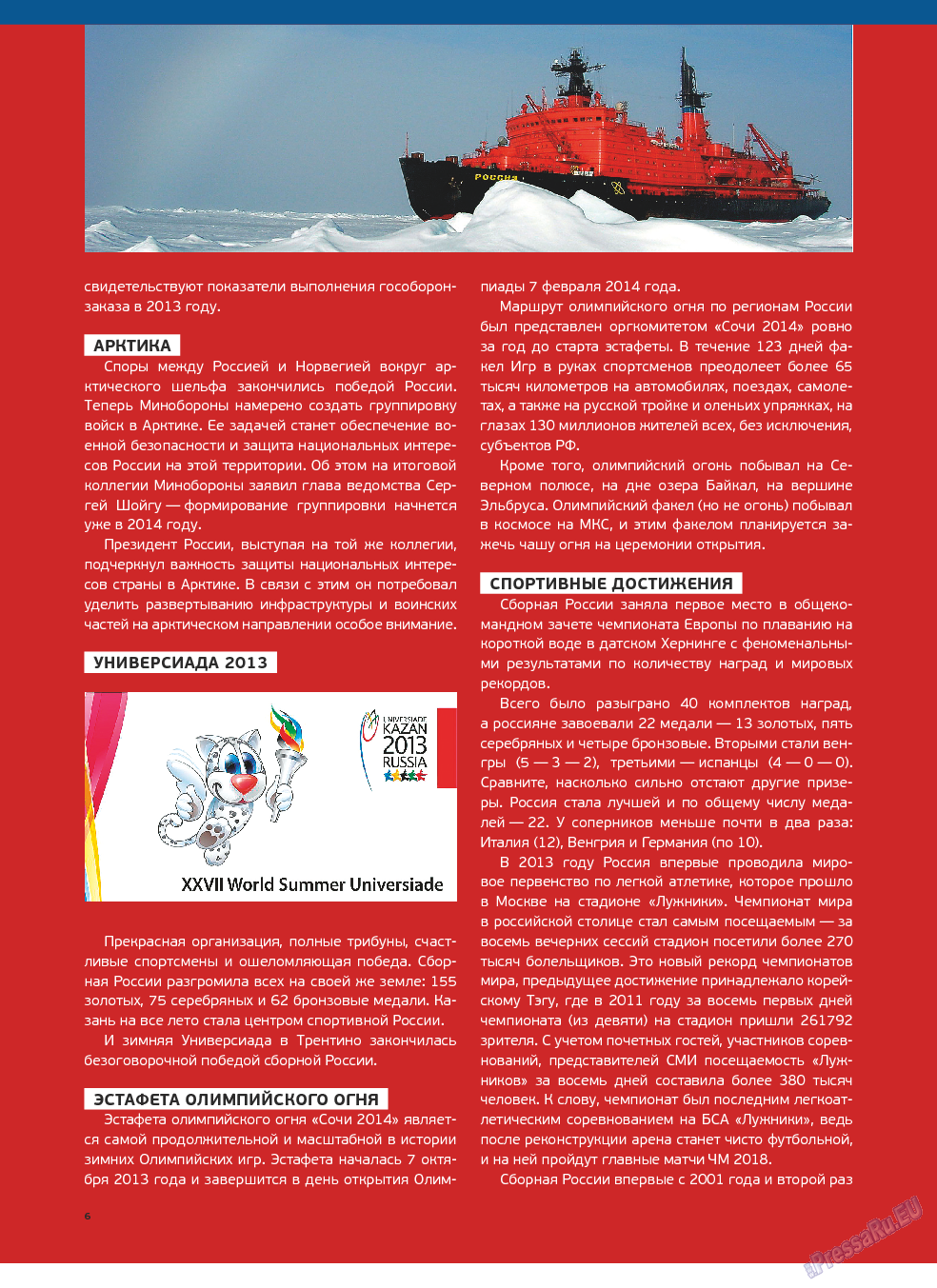 Артек (журнал). 2013 год, номер 6, стр. 8