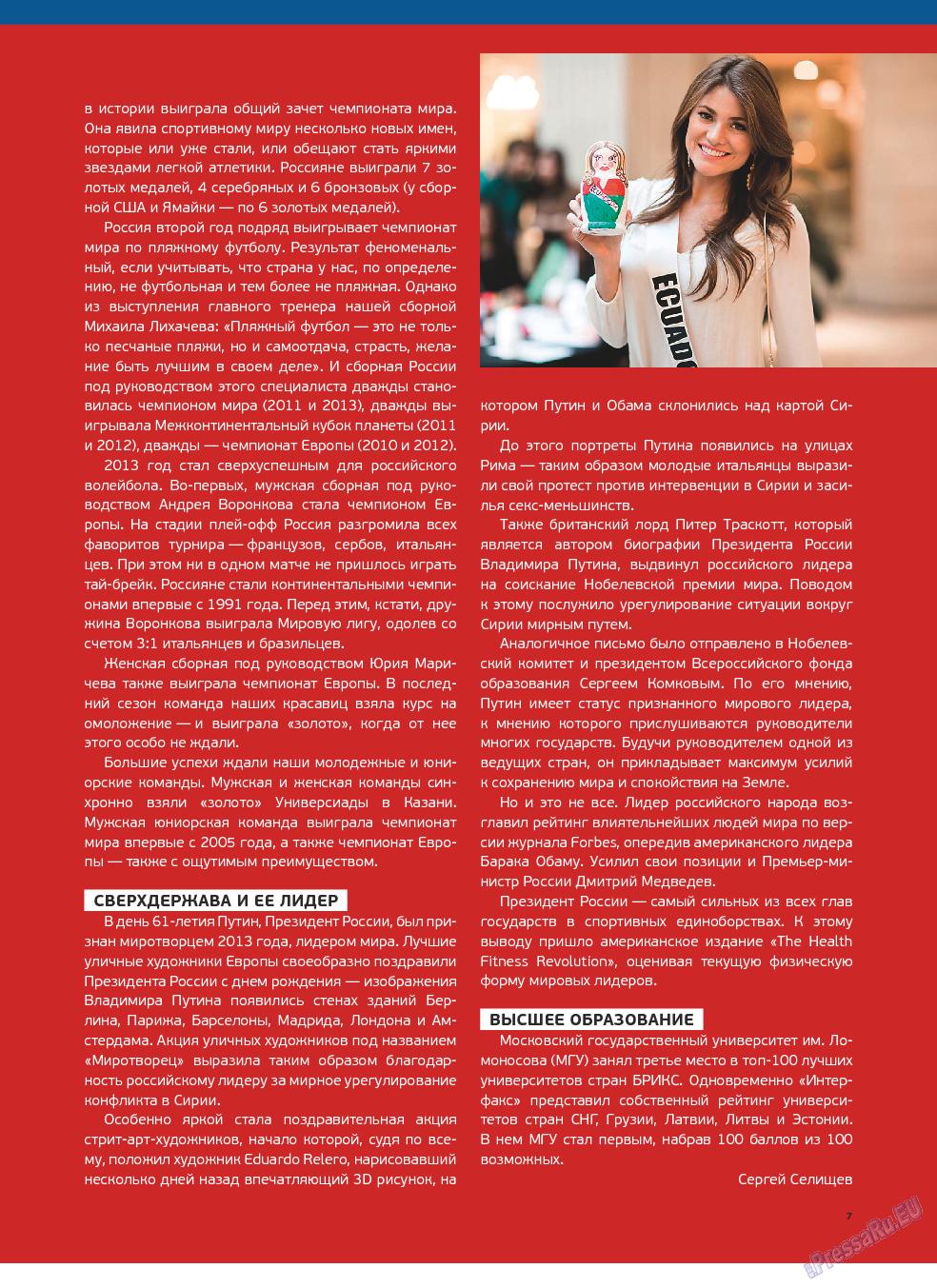 Артек (журнал). 2013 год, номер 6, стр. 9