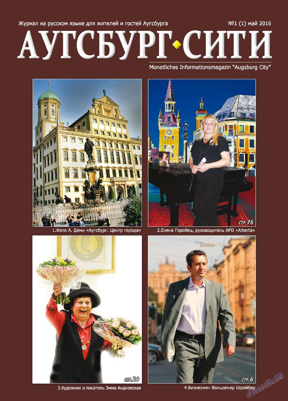 Аугсбург-сити (журнал). 2016 год, номер 1, стр. 1