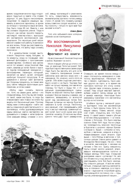 Аугсбург-сити (журнал). 2016 год, номер 1, стр. 13