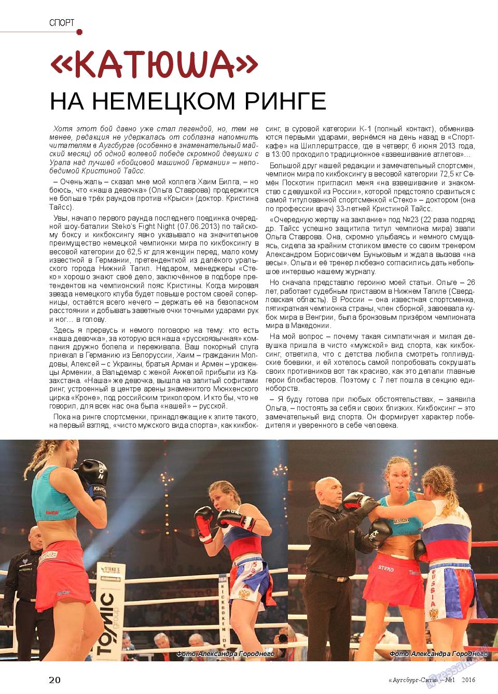 Аугсбург-сити (журнал). 2016 год, номер 1, стр. 20