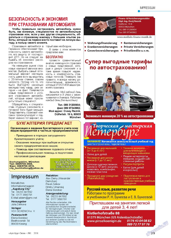 Аугсбург-сити (журнал). 2016 год, номер 1, стр. 29