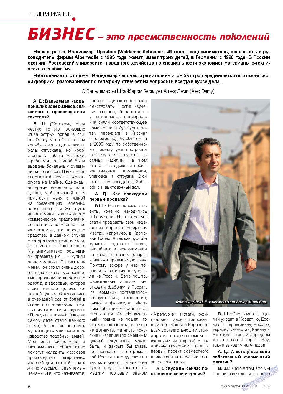 Аугсбург-сити (журнал). 2016 год, номер 1, стр. 6