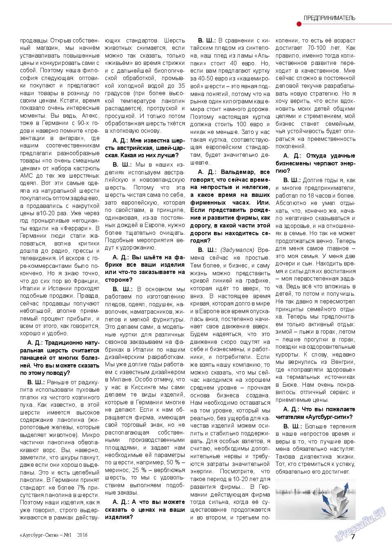 Аугсбург-сити (журнал). 2016 год, номер 1, стр. 7