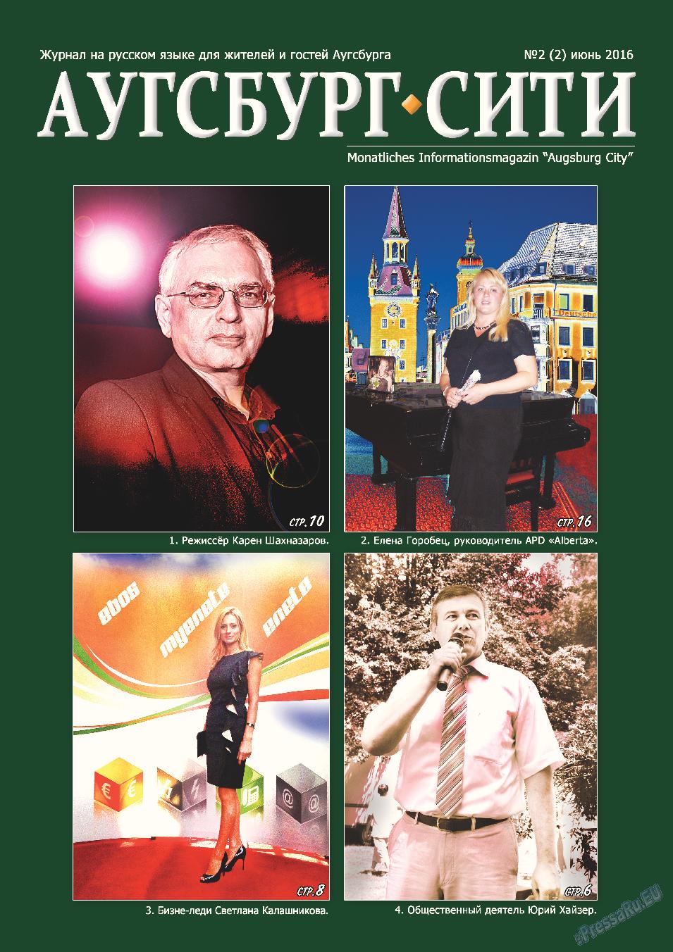 Аугсбург-сити (журнал). 2016 год, номер 2, стр. 1