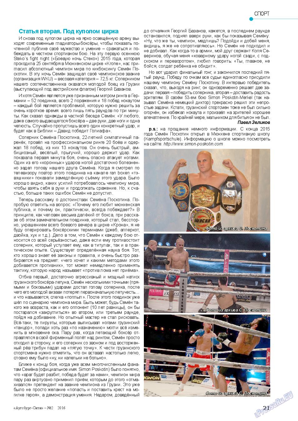 Аугсбург-сити (журнал). 2016 год, номер 2, стр. 21