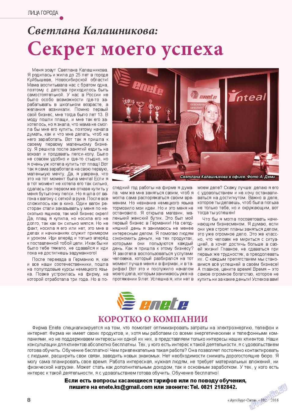 Аугсбург-сити (журнал). 2016 год, номер 2, стр. 8