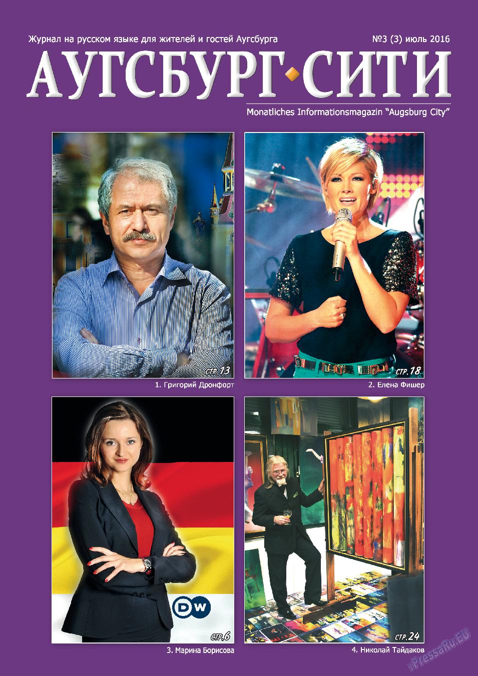 Аугсбург-сити (журнал). 2016 год, номер 3, стр. 1