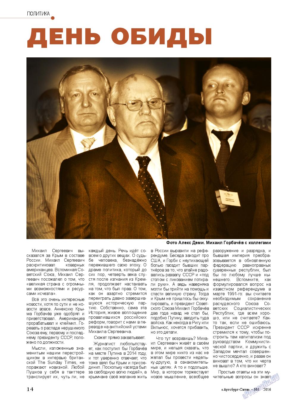 Аугсбург-сити (журнал). 2016 год, номер 3, стр. 14
