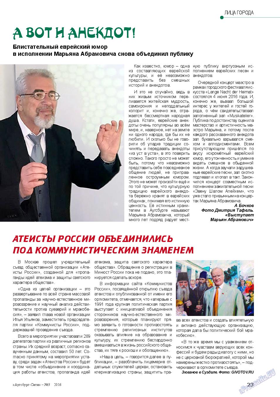 Аугсбург-сити (журнал). 2016 год, номер 3, стр. 23
