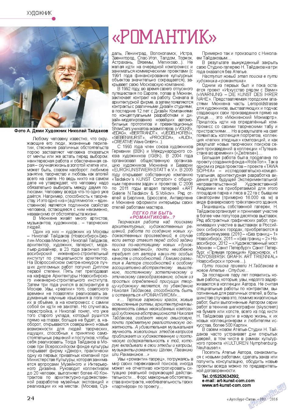 Аугсбург-сити (журнал). 2016 год, номер 3, стр. 24