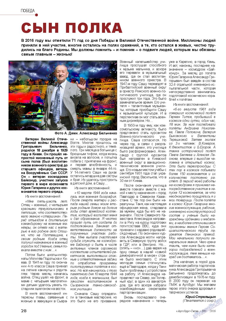 Аугсбург-сити (журнал). 2016 год, номер 3, стр. 28