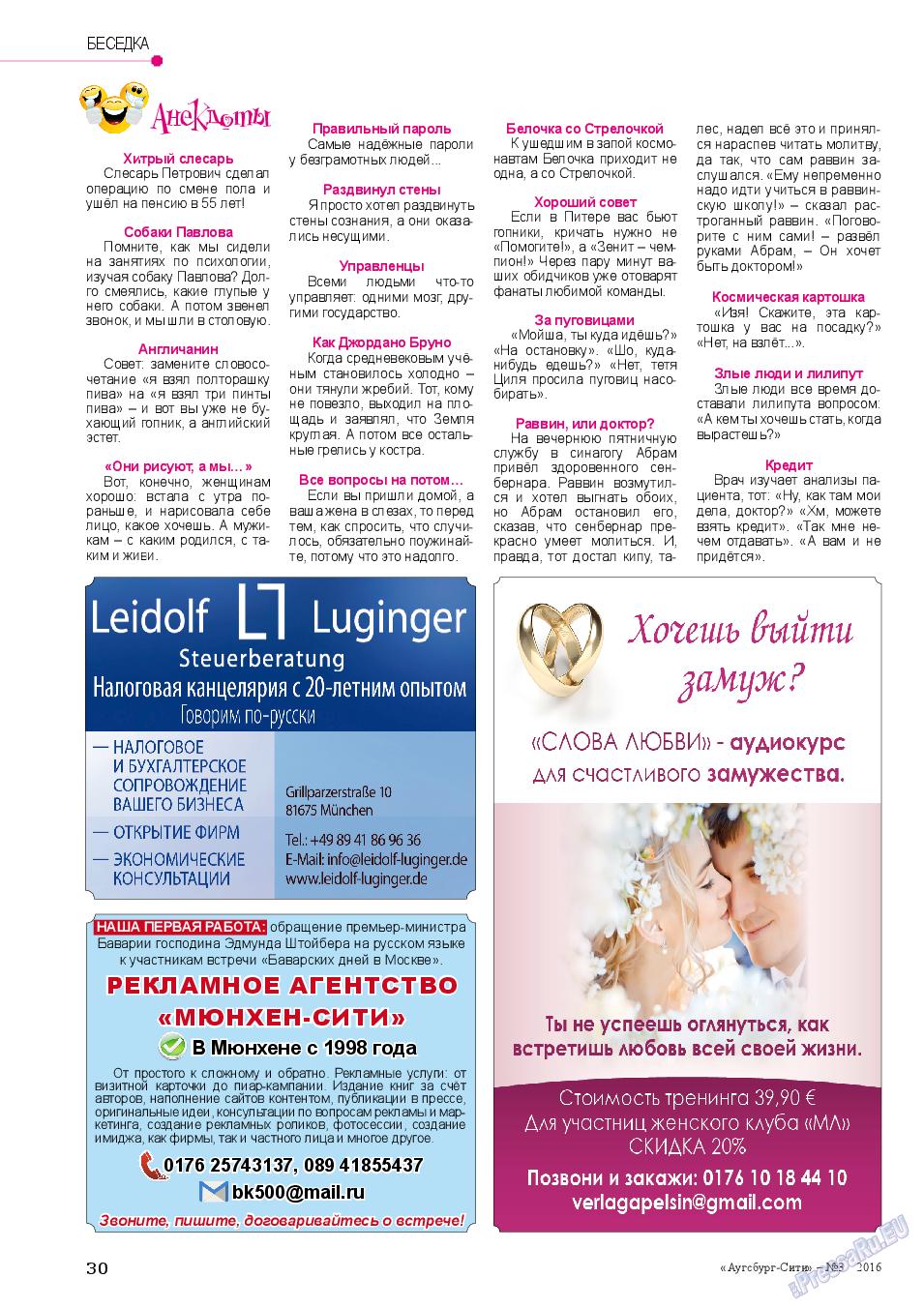 Аугсбург-сити (журнал). 2016 год, номер 3, стр. 30