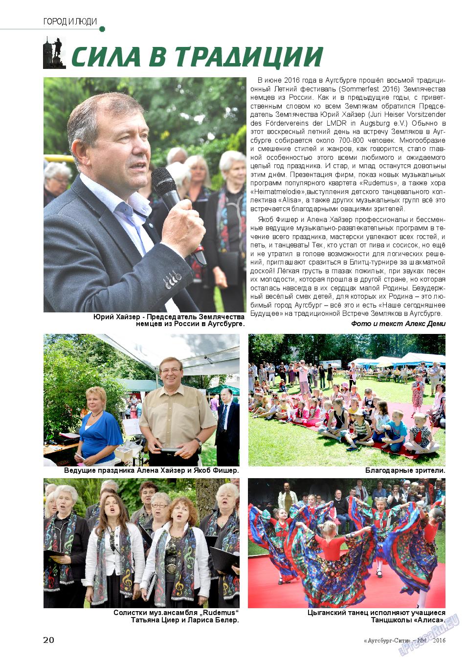 Аугсбург-сити (журнал). 2016 год, номер 4, стр. 20