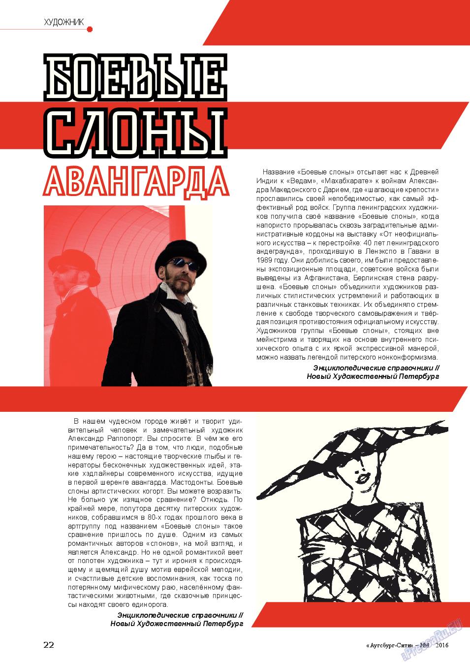 Аугсбург-сити (журнал). 2016 год, номер 4, стр. 22