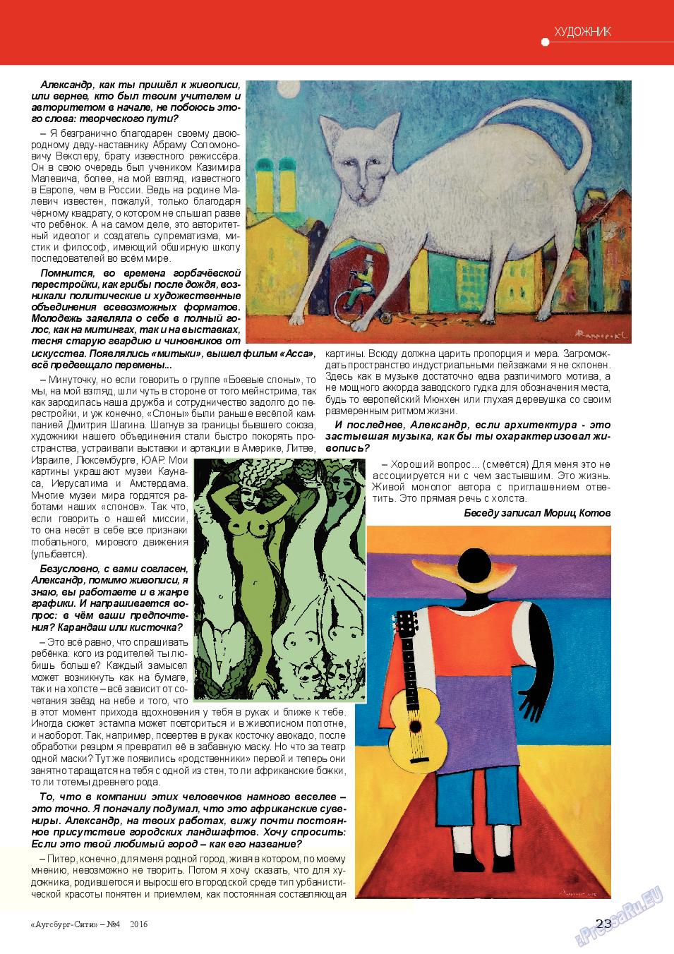 Аугсбург-сити (журнал). 2016 год, номер 4, стр. 23