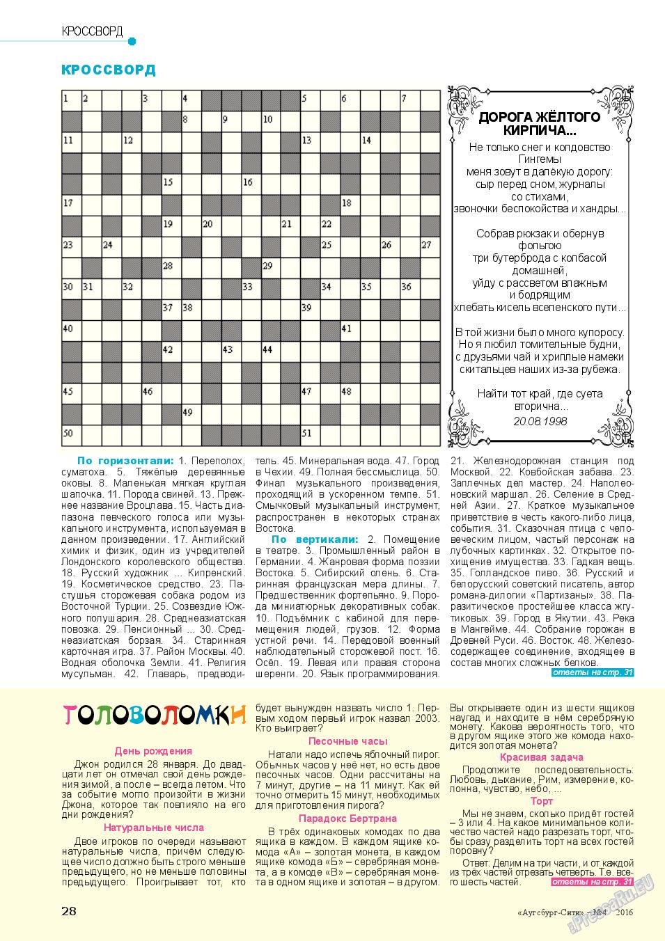 Аугсбург-сити (журнал). 2016 год, номер 4, стр. 28