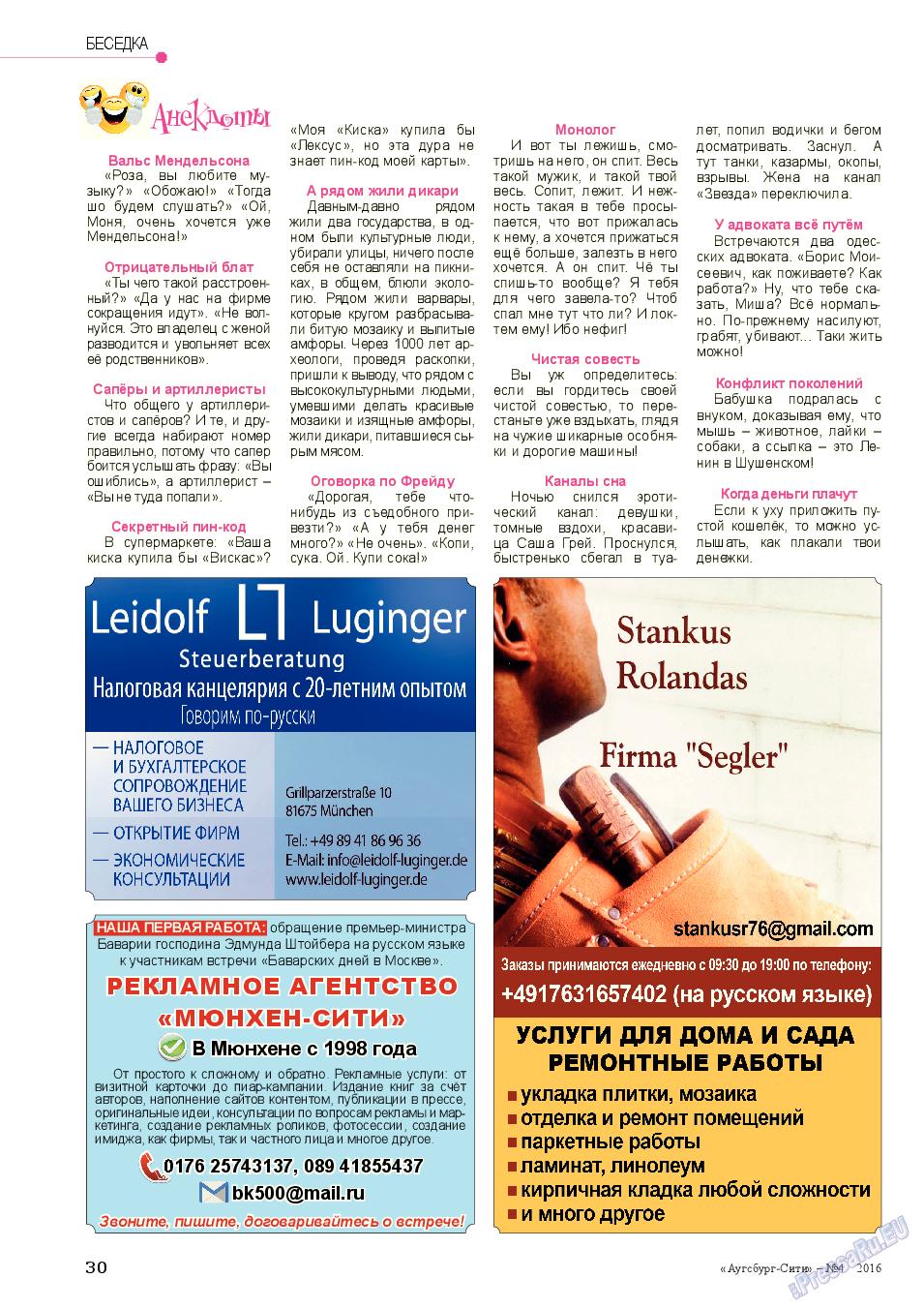 Аугсбург-сити (журнал). 2016 год, номер 4, стр. 30