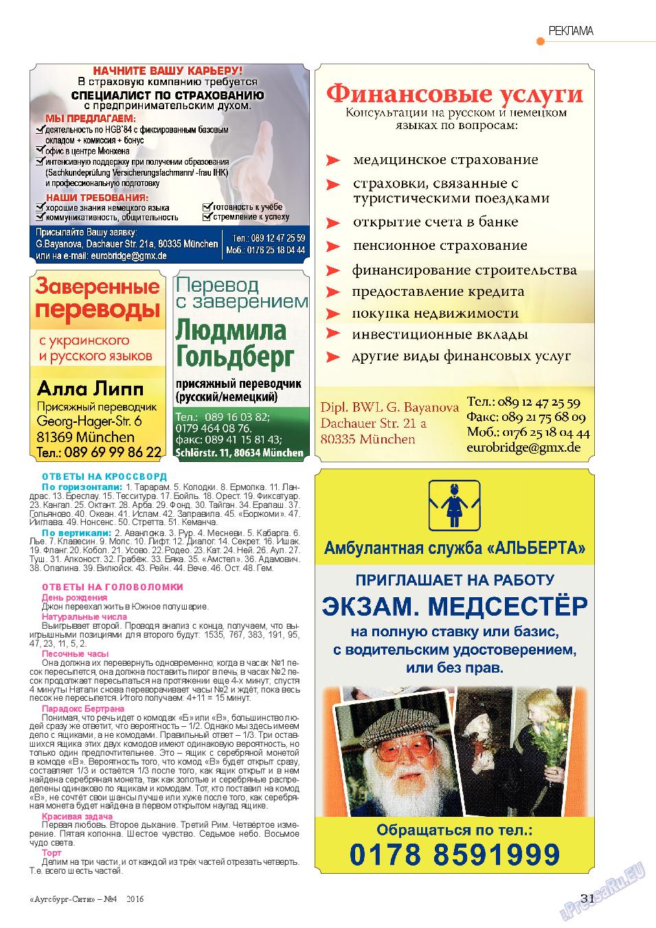 Аугсбург-сити (журнал). 2016 год, номер 4, стр. 31