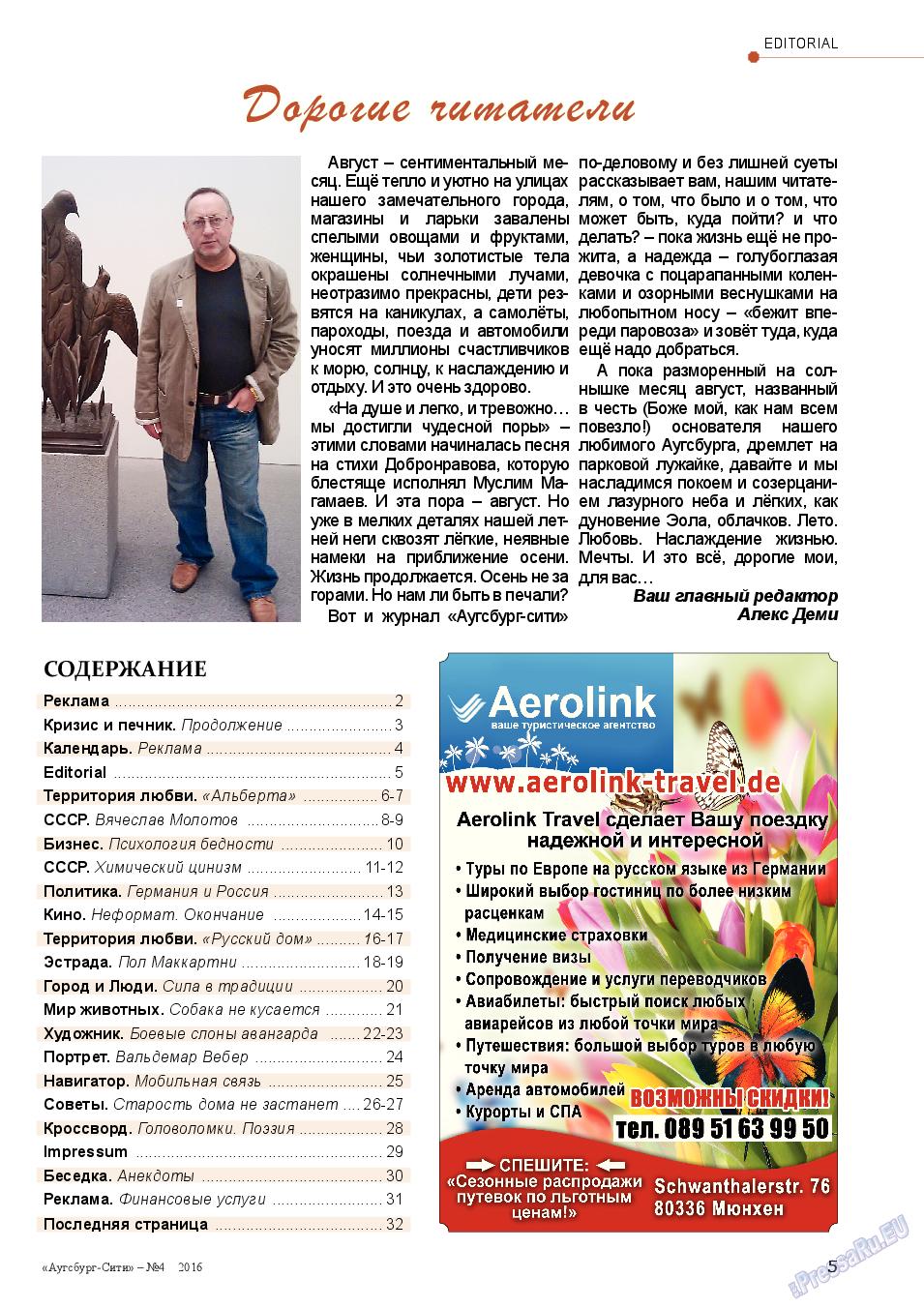 Аугсбург-сити (журнал). 2016 год, номер 4, стр. 5