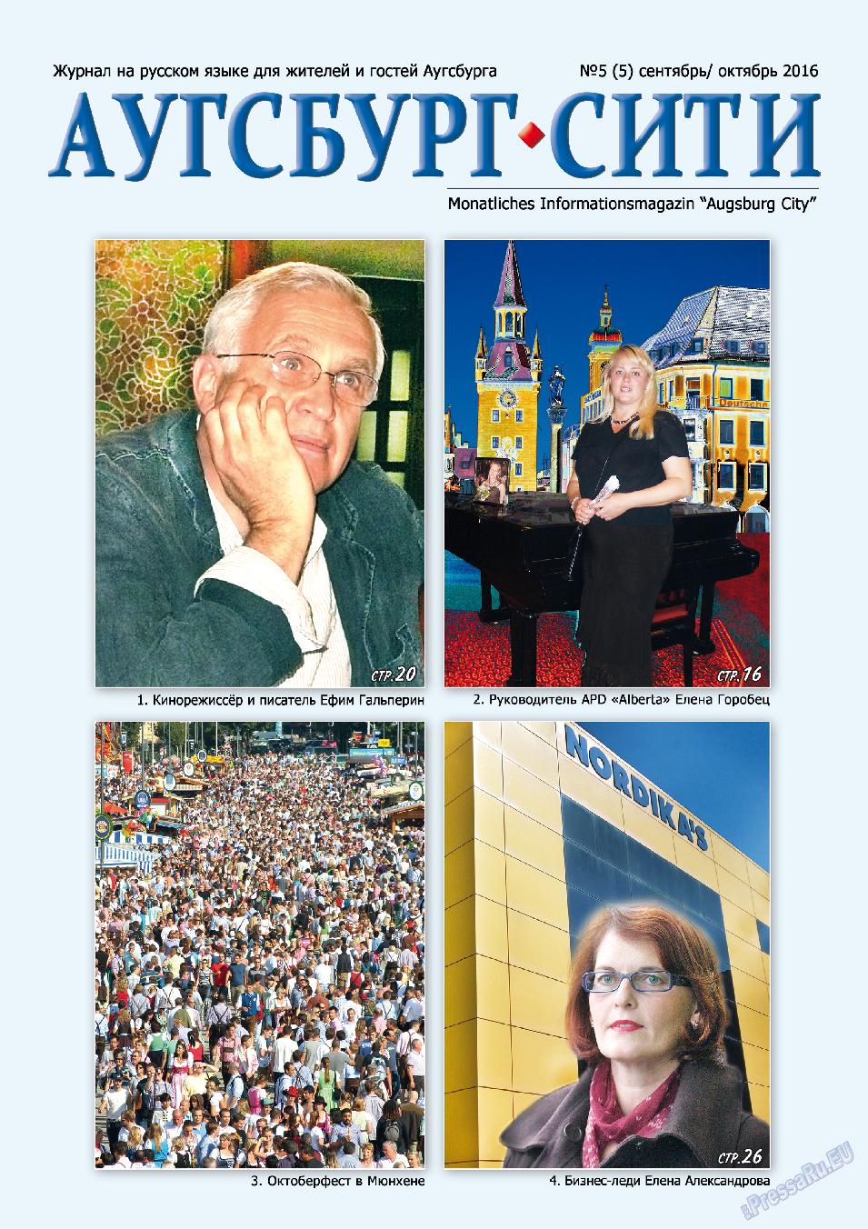 Аугсбург-сити (журнал). 2016 год, номер 5, стр. 1