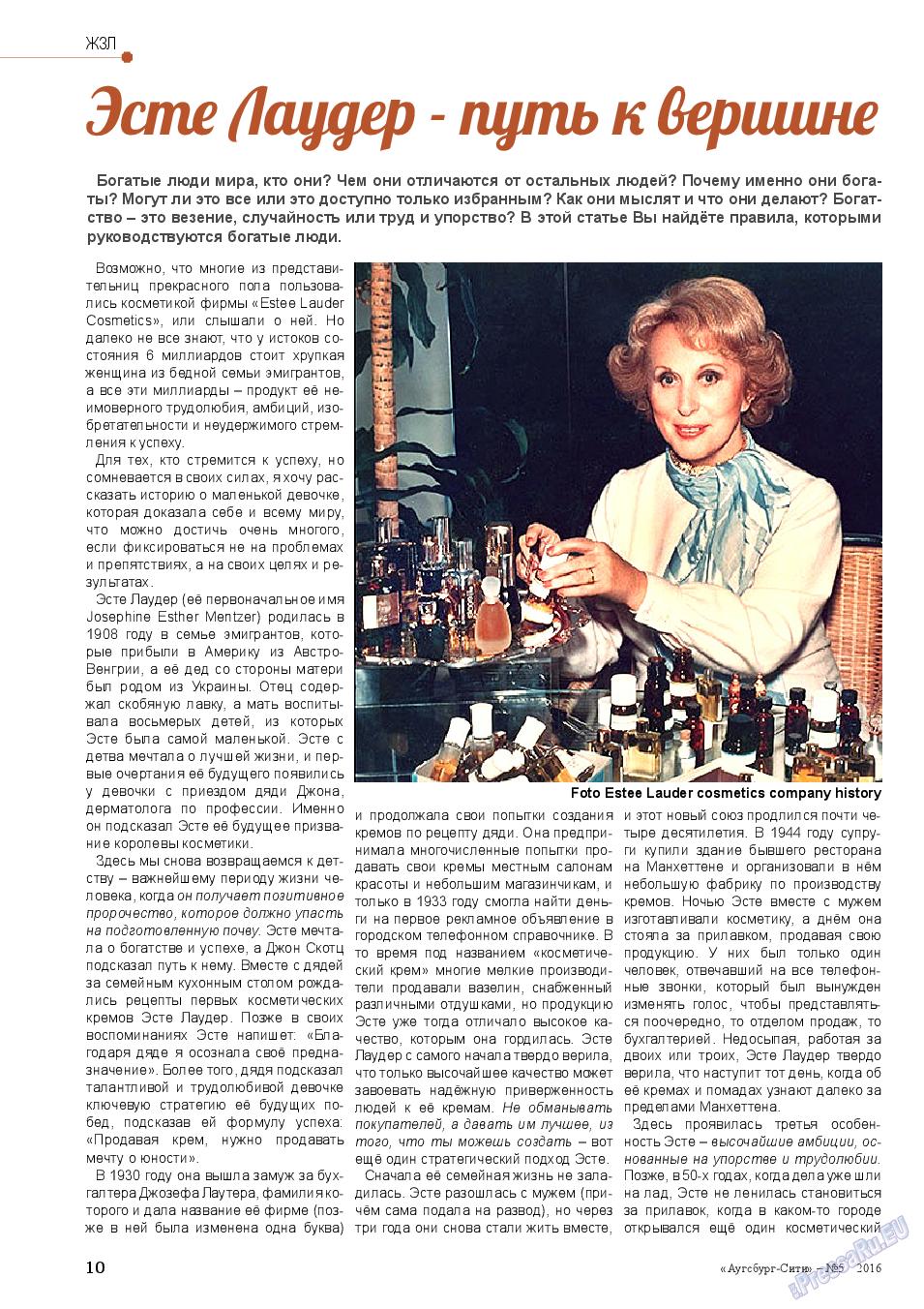 Аугсбург-сити (журнал). 2016 год, номер 5, стр. 10