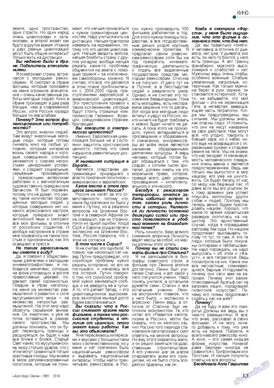 Аугсбург-сити (журнал). 2016 год, номер 5, стр. 13