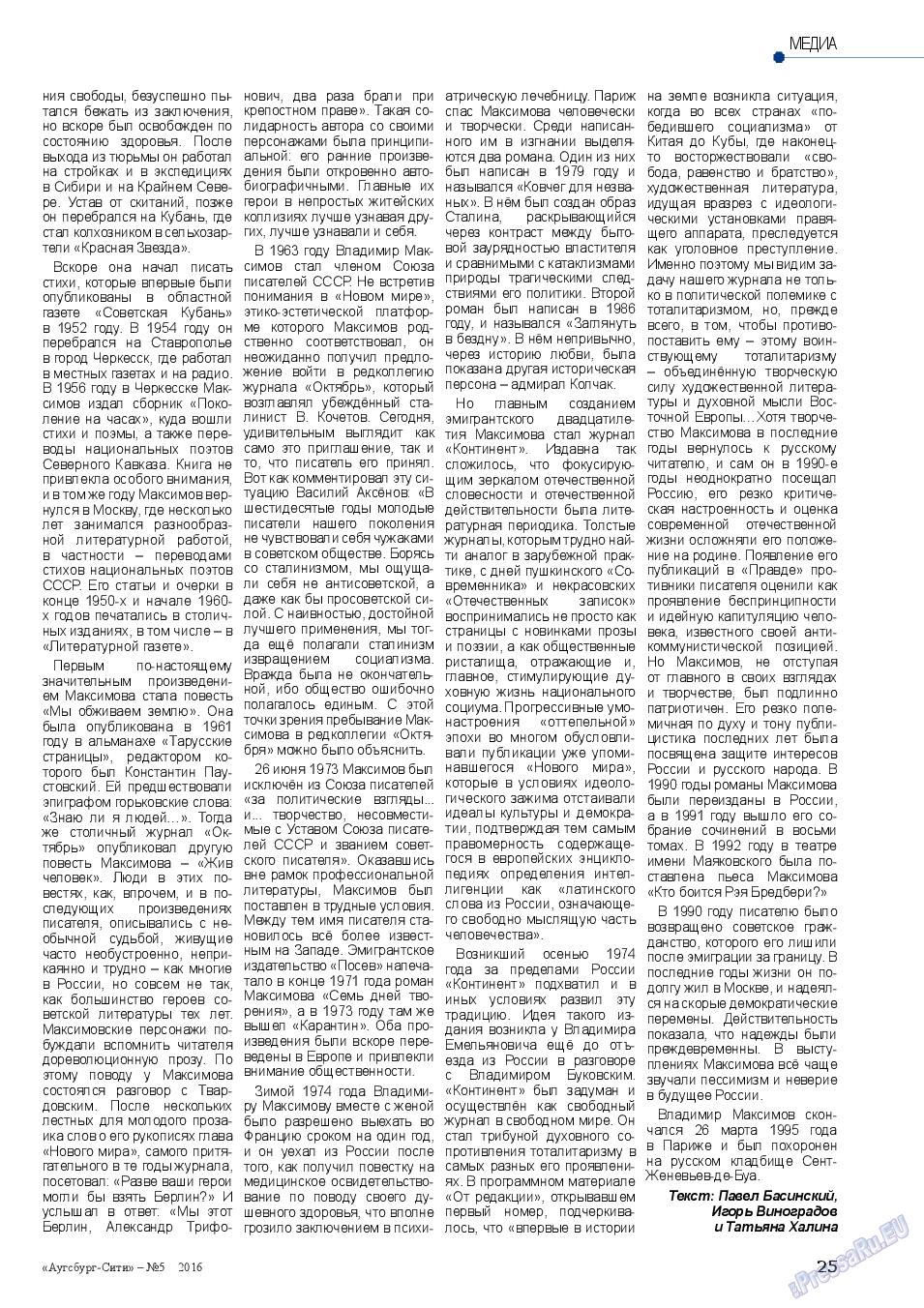 Аугсбург-сити (журнал). 2016 год, номер 5, стр. 25