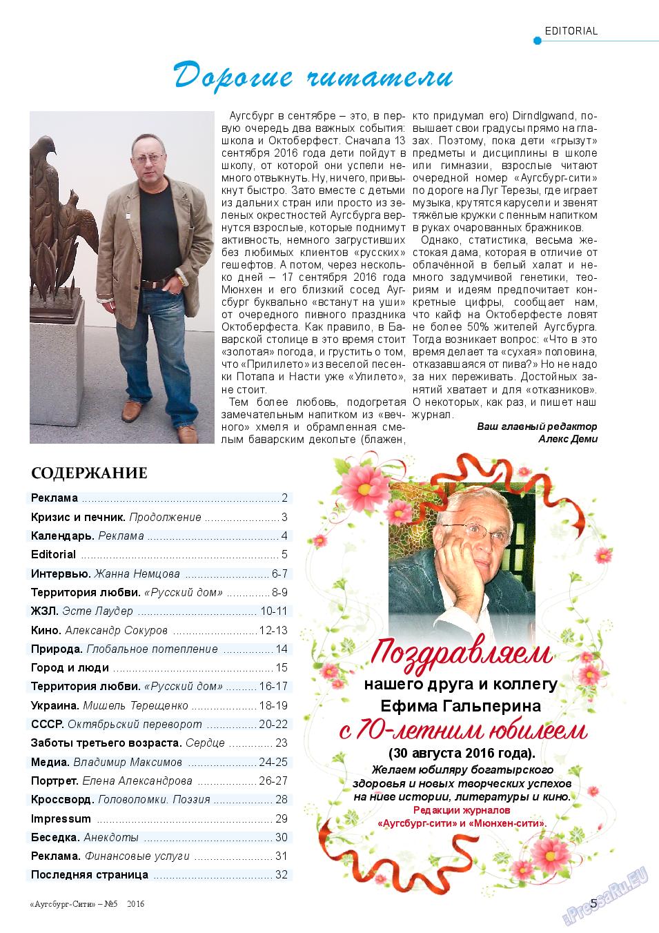 Аугсбург-сити (журнал). 2016 год, номер 5, стр. 5