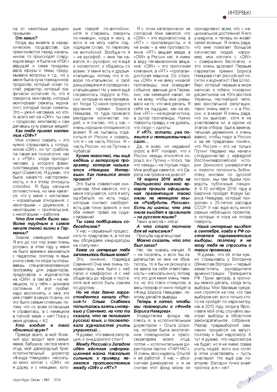 Аугсбург-сити (журнал). 2016 год, номер 5, стр. 7