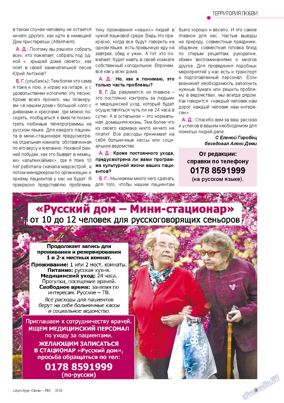Аугсбург-сити (журнал). 2016 год, номер 5, стр. 9