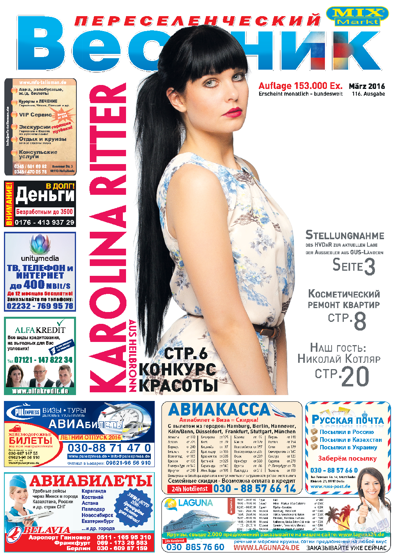 Переселенческий вестник (газета). 2016 год, номер 3, стр. 1
