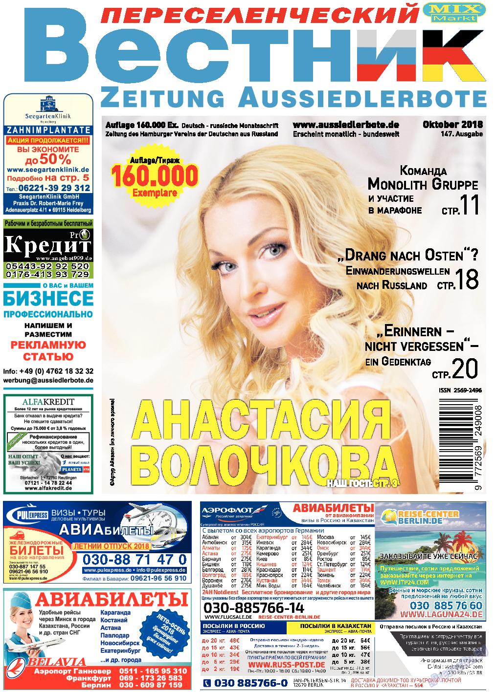 Переселенческий вестник (газета). 2018 год, номер 10, стр. 1